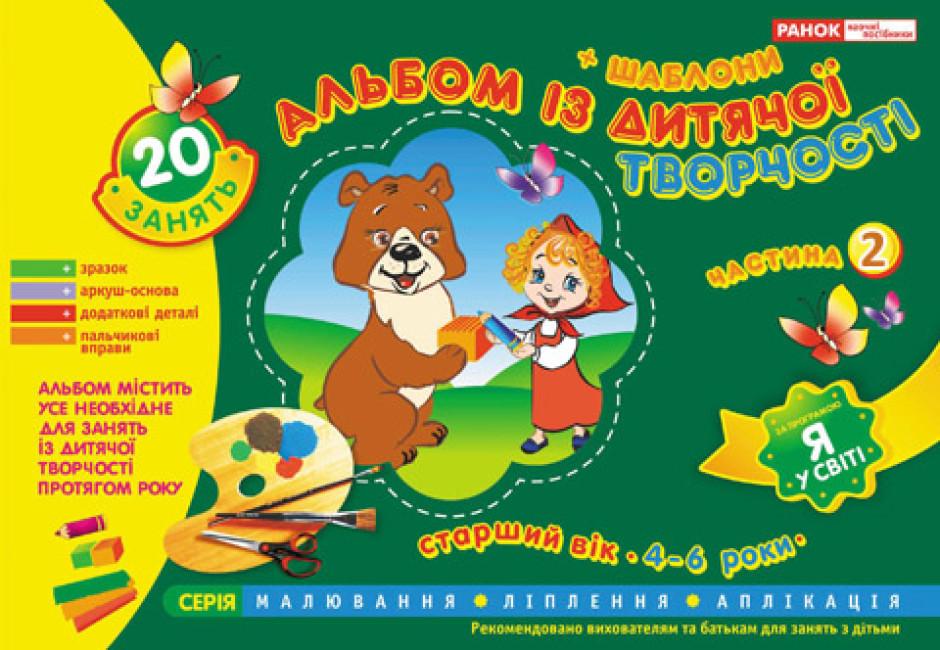 Альбом із дитячої творчості. Старший вік (4-6 років). Частина 2