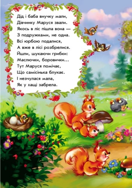 Казки у віршах. Маруся та ведмідь