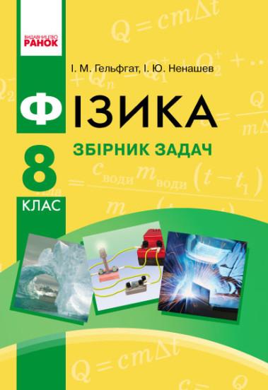 Фізика. 8 клас. Збірник задач