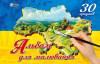 Альбом для малювання А4. Серія 'Рідна Країна'. 30 аркушів
