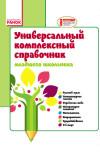 Универсальный комплексный справочник младшего школьника. 1-4 классы. Чекина Е.Ю.