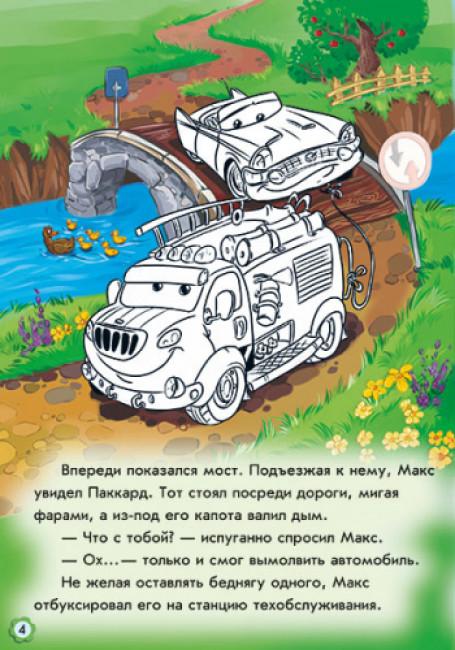Тачки. Приключения пожарного автомобильчика