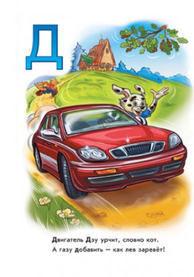 Моя первая азбука. Азбука автомобилей