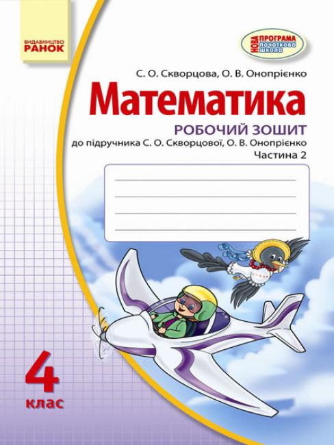 Математика. 4 клас. Робочий зошит : до підруч. С. О. Скворцової, О. В. Онопрієнко: у 2 частинах