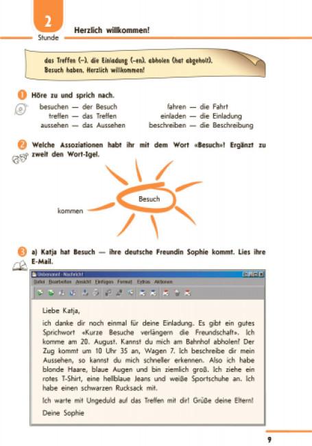 Hallo, Freunde! Німецька мова (4-й рік навчання): підручник для 8 класу ЗНЗ