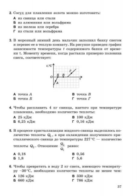 Физика. 8 класс. Сборник задач