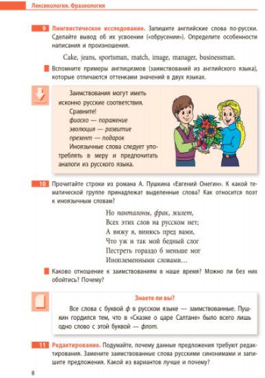 Русский язык(4-й год обучения) для общеобразовательных учебных заведений с укр. языком обуч.: учебник для 8 класса