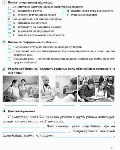 Основи здоров'я. 8 клас. Робочий зошит+QR-код
