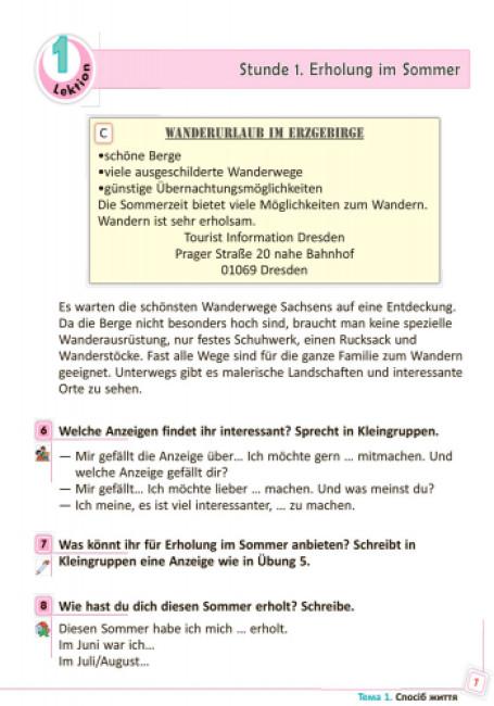 Deutsch lernen ist super. Німецька мова (8-й рік навчання): підручник для 8 класу ЗНЗ