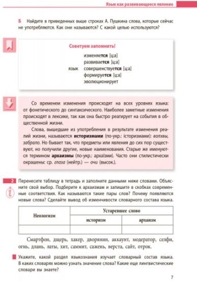 Русский язык(8-й год обучения) для общеобразовательных учебных заведений с укр. языком обуч.: учебник для 8 класса
