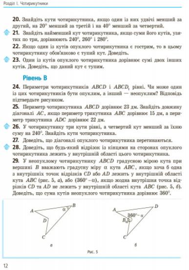 Геометрія: підручник для 8 класу ЗНЗ