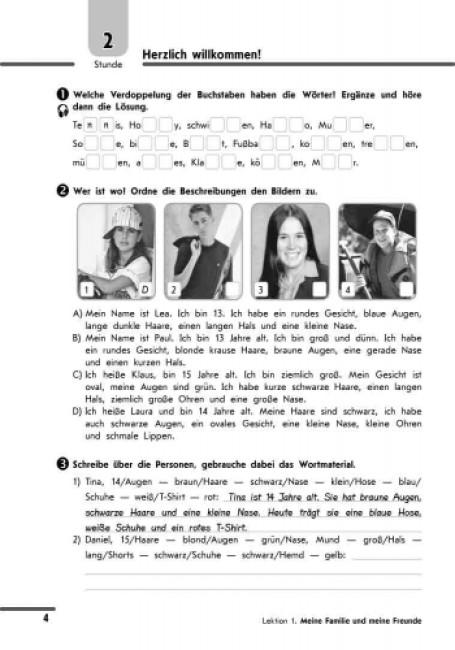 Німецька мова. 8 клас: робочий зошит (до підручника «Німецька мова. 8 клас. H@llo, Freunde!» для 8 класів ЗНЗ (друга іноземна мова, четвертий рік навчання)