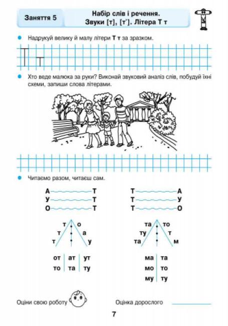 Грамотійко. Робочий зошит для старшого дошкільного віку (з 5 років)
