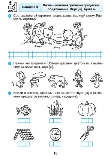 Грамотейка. Рабочая тетрадь  для старшего дошкольного возраста (с 5 лет)