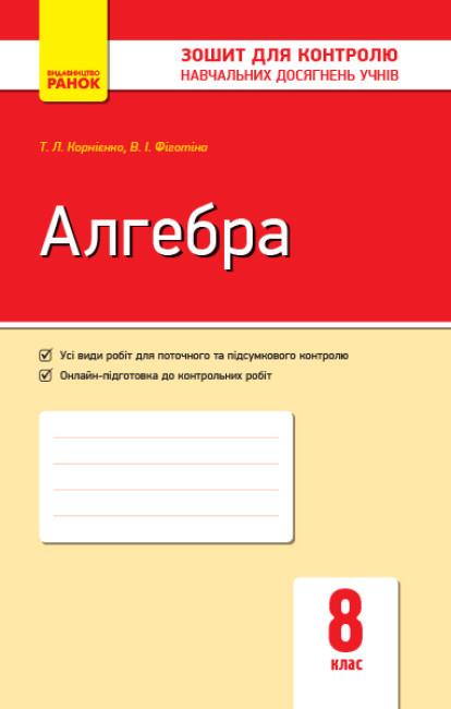Алгебра 8 клас: зошит для контролю навчальних досягнень