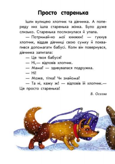 10 історій великим шрифтом. Про доброту