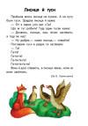 Про тварин. 10 історій великим шрифтом