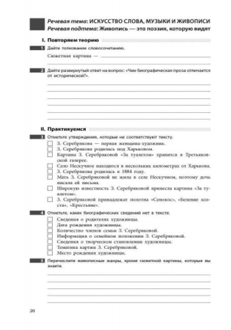 Русский язык. 8 класс: тетрадь по развитию речи к учебнику Н.Ф. Баландиной, Е.Ю. Крюченковой