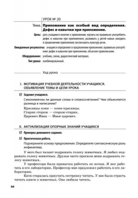 Русский язык. 8 класс: разработки уроков для школ  с украинским языком обучения. Современный мастер-класс