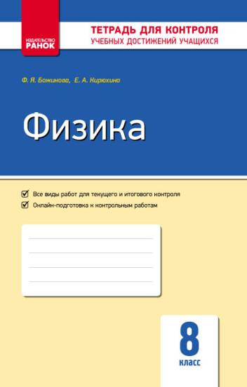 Физика. 8 класс : тетрадь для контроля учебных достижений