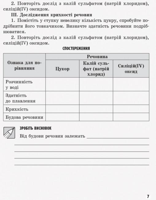 Хімія. 8 клас. Зошит для лабораторних дослідів і практичних робіт