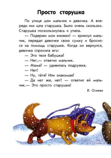 10 историй большим шрифтом: О доброте
