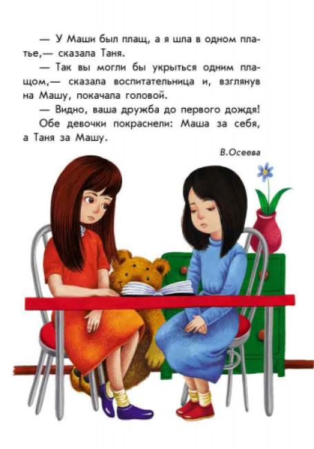 О дружбе. 10 историй большим шрифтом