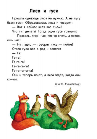 О животных. 10 историй большим шрифтом
