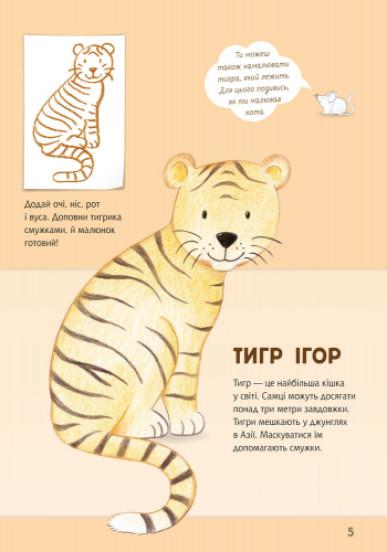 Малюємо тварин. Європа та Азія