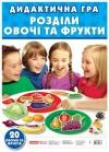 Дидактична гра 'Розділи овочі та фрукти'