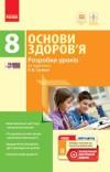 Основи здоров'я. 8 клас. Розробки уроків до підручника О. В. Тагліної