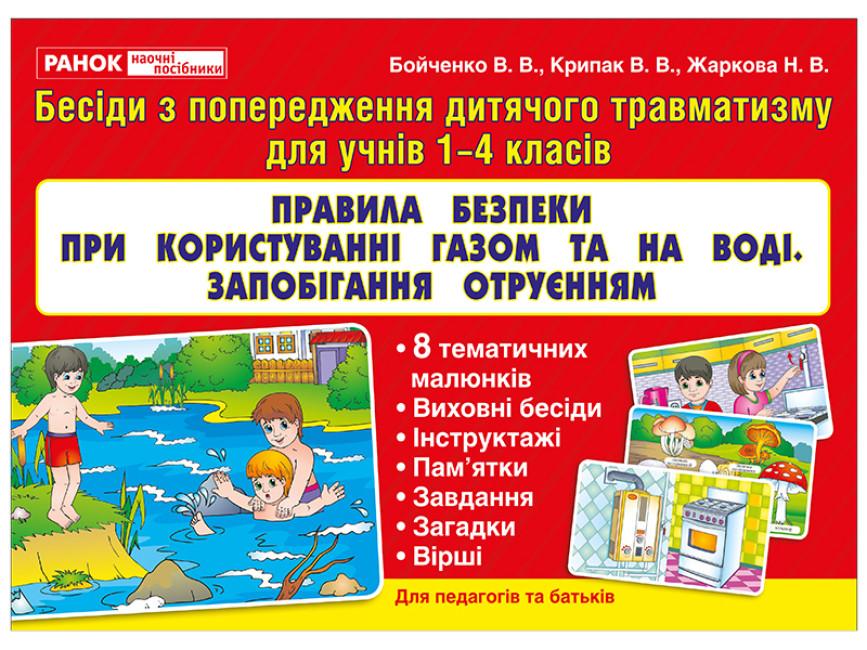 Правила безпеки при користуванні газом та на воді. Запобігання отруєнням