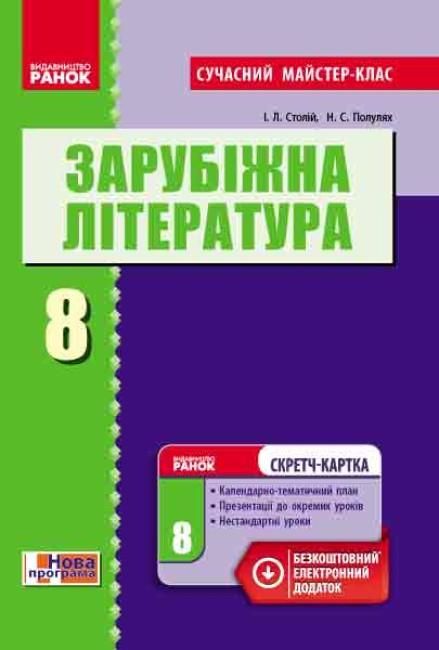 Зарубіжна література. 8 клас. Розробки уроків. Сучасний майстер-клас