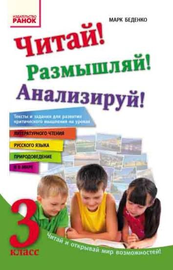 Читай! Размышляй! Анализируй! Учебное пособие для учащихся 3 класса