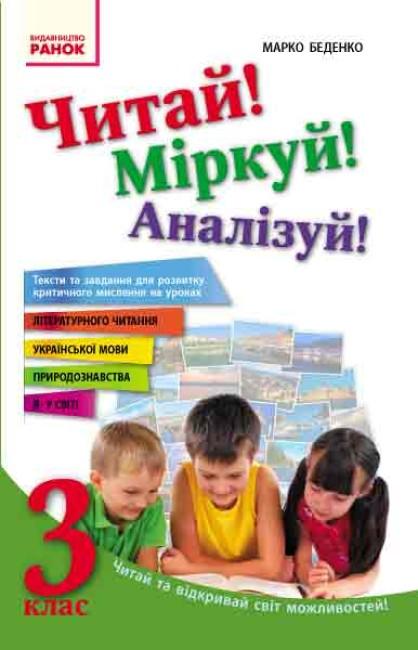 Читай! Міркуй! Аналізуй! Навчальний посібник для учнів 3 класу