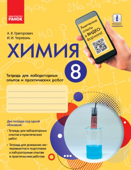 Химия. 8 класс. Тетрадь для лабораторных опытов и практических работ