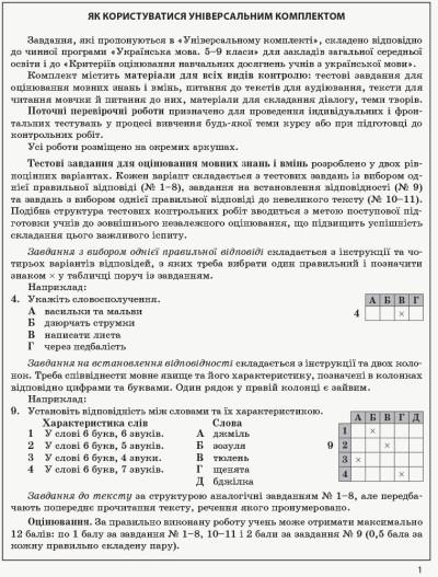 Українська мова. 6 клас (для шкіл з укр. мовою навчання): універсальний комплект : контроль навчальних досягнень