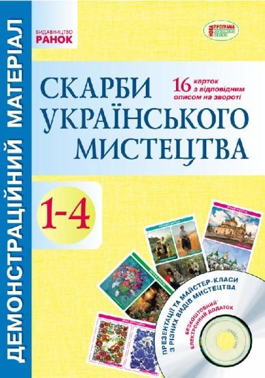 Скарби українського мистецтва. 1-4 класи. Демонстраційний матеріал