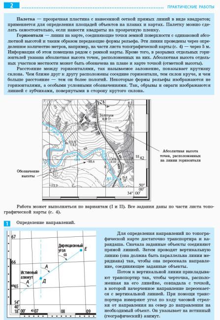География. 8 класс. Тетрадь для практических работ