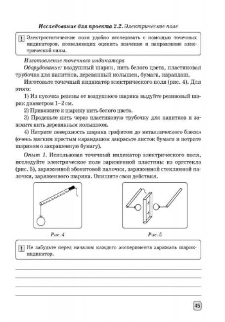 Физика. 8 класс:  Тетрадь для лабораторных работ