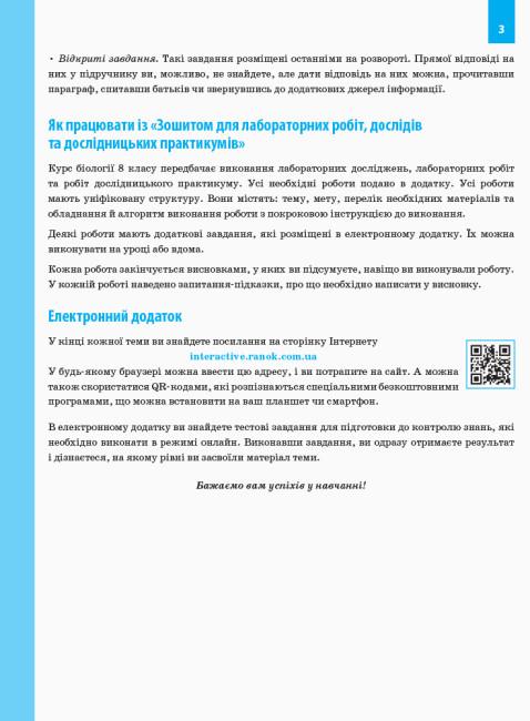 Біологія. 8 клас. Робочий зошит. ОНОВЛЕНА ПРОГРАМА+ онлайн-підготовка