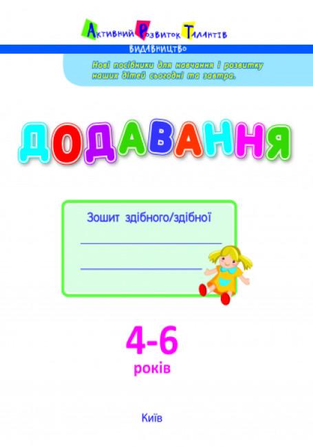 АРТ Математика до школи. Додавання