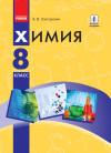 Хімія. Підручник. 8 клас (для шкіл з навчанням рос. мовою)