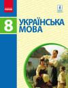 Українська мова. Підручник. 8 клас