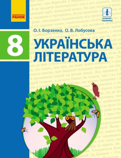 Українська література. Підручник. 8 клас