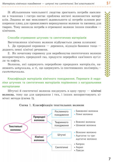 Трудове навчання. Підручник. 8 клас