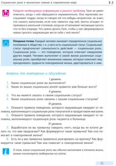 Основы здоровья. Учебник. 8 класс (для школ с обучением на рус. языке)