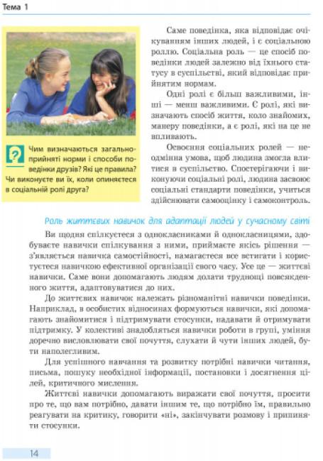 Основи здоров'я. Підручник. 8 клас