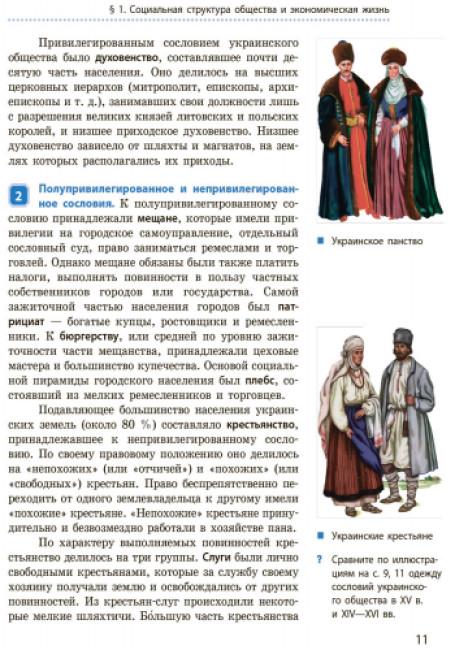 История Украины. Учебник. 8 класс (для школ с обучением на рус. языке)