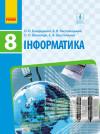 Інформатика. Підручник. 8 клас